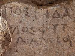 The ancient inscription Poseidon Fytalmios, that was found on the acropolis Oga. It is now in the cultural centre in Methana town. (c) Tobias Schorr