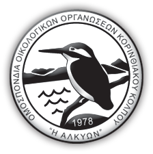 ALCYON - a Greek environmental organisation - Please support it!
